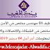 بنك المغرب مباريات توظيف 01 مهندس مختص في الأمن المعلوماتي و01 مهندس مختص في الشبكات والاتصالات و01 مدقق أنظمة المعلومات. آخر أجل 04 دجنبر 2019