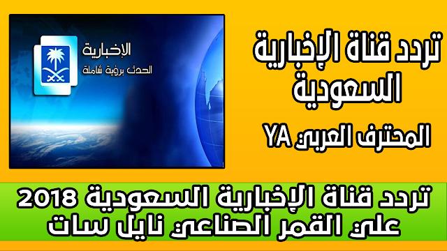 تردد قناة الإخبارية السعودية 2018 علي القمر الصناعي نايل سات