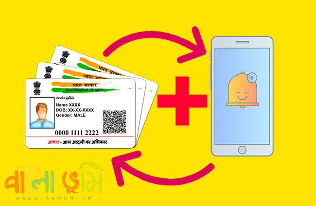 Aadhar Link to Mobile Number from Home
