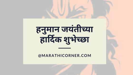Hanuman Jayanti Shubhechha Status in Marathi