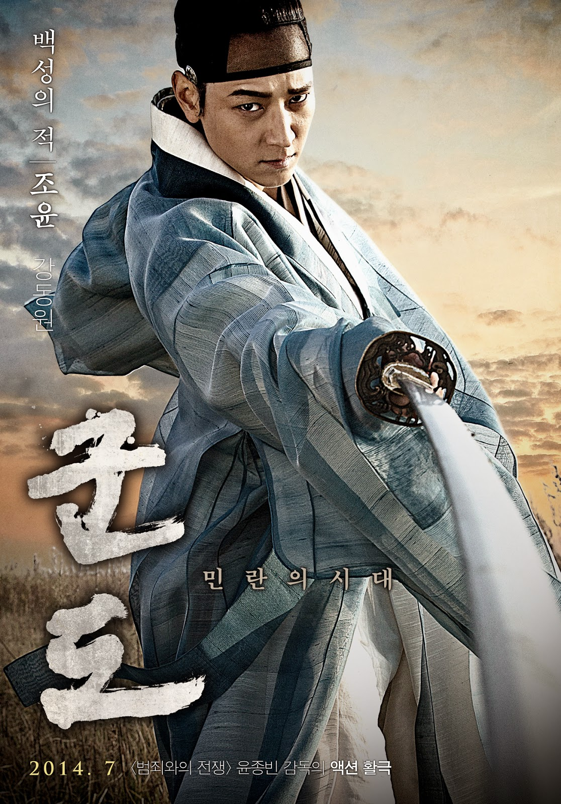 best korean movie Kundo Age of the Rampant, Kang Wong Won, drama withdrawal syndrome