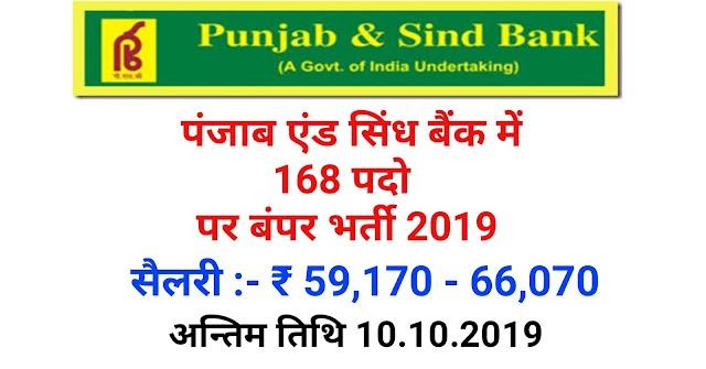 Punjab and Sind Bank Recruitment 2019 Apply168 Posts