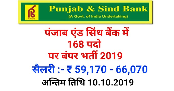 Punjab and Sind Bank Recruitment 2019 Apply168 Posts