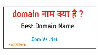 domain नाम क्या है । और .com vs .Net Domain Extensions के बीच  अंतर क्या है