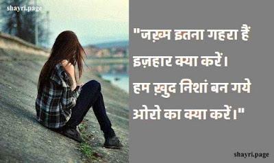 Sad Image Shayari For Download In