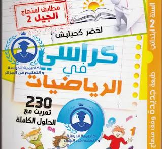 تحميل كتاب كراسي في الرياضيات 230 تمرين مع الحلول سنة ثانية ابتدائي