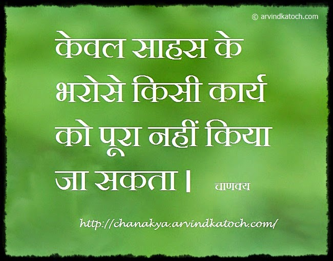 Courage, Trusting, Task, Chanakya, Hindi, Thought, Quote