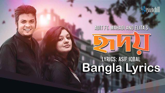 Hridoy Bangla Lyrics (হৃদয়) Adit ft. Mahadi and Elita Bangla New Song
