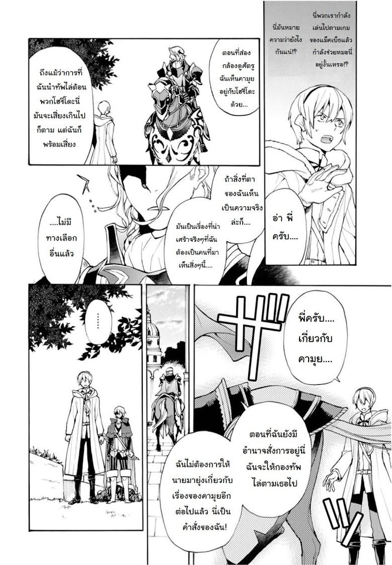 Fire Emblem if - Nibelung no Houkan - หน้า 8