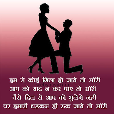 sorry shayari for whatsapp
