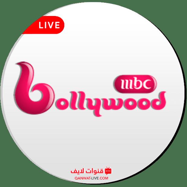 شاهد قناة ام بي سي بوليود MBC BOLLYWOOD بث مباشر