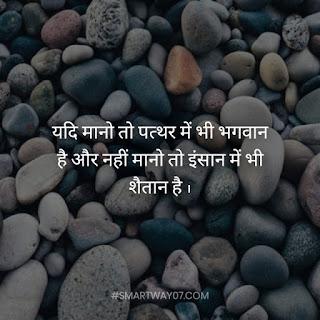 Hindi Inspirational Thoughts