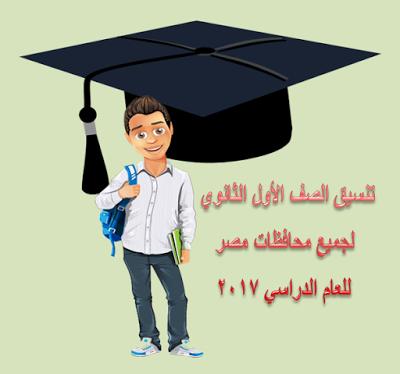 تنسيق الصف الاول الثانوي بجميع محافظات مصر للعام الدراسي 2017