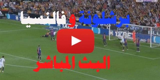 مشاهدة مباراة برشلونة وفالنسيا اليوم بث مباشر بدون تقطيع في الدوري الاسباني