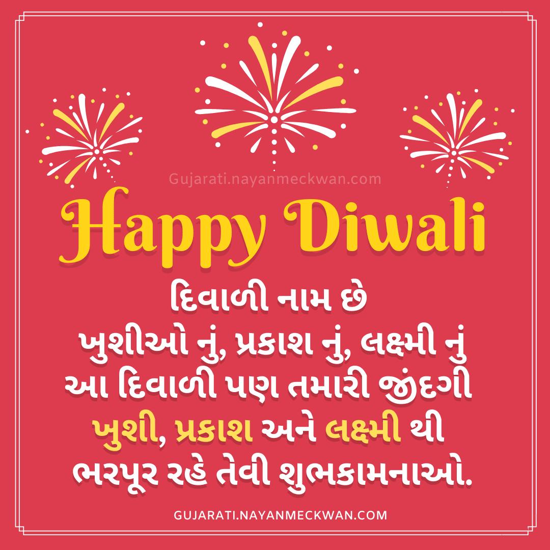Happy Diwali Gujarati Suvichar Wishes Images
