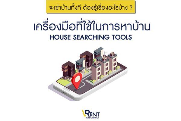 จะเช่าบ้านทั้งที ต้องรู้เรื่องอะไรบ้าง สำหรับใครที่กำลังมองหาบ้านสำหรับเช่า VRent มีคำตอบ