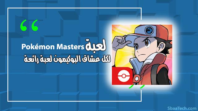 لعبة بوكيمون ماسترز