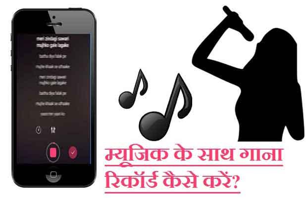 Mobile Me Music Ke Sath Gana Kaise Record Kare - म्यूजिक के साथ गाना रिकॉर्ड कैसे करें?