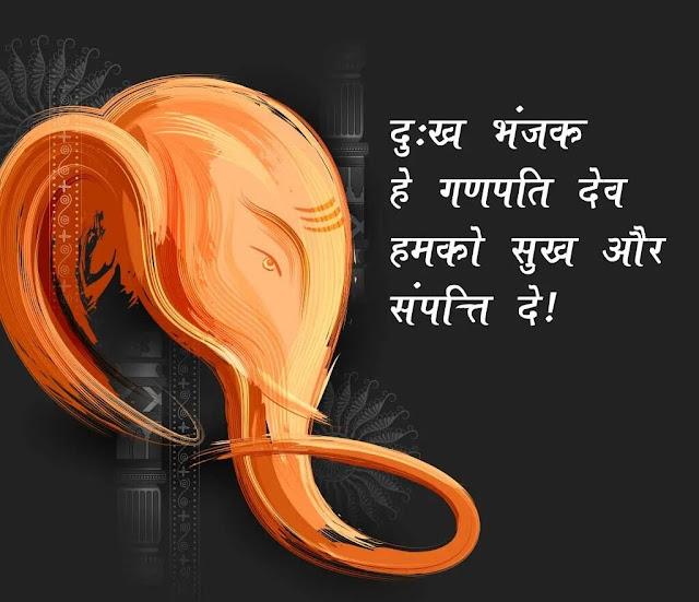 ganesh chaturthi wishes in hindi