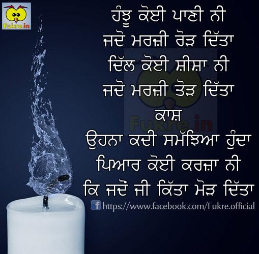 Love Sad Punjabi Quotes Wallpaper| LOve Punjabi Picture