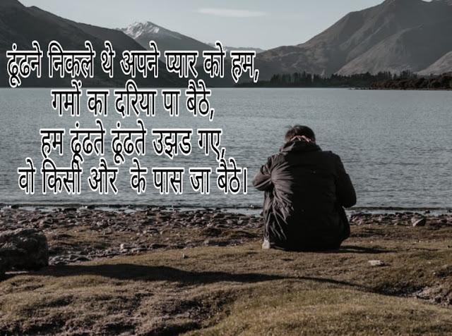 Bewafa Shayari Wale, Shayar Jaani, Shayari Sad, Sad Shayari, Hindi Shayari, Shayari Hindi Wale