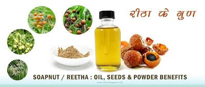 रीठा के फायदे, Reetha se Fayde, soapnut uses, रीठा का उपयोग , reetha ka upyog, reetha aushadhi, रीठा के औषधीय गुण, reetha ke gun, रीठा के गुण, रीठा के बीज का उपयोग