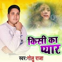 Kisi Ka Pyar Mujhe Jabse Raas Aaya Hai Golu Raja Mp3 Download
