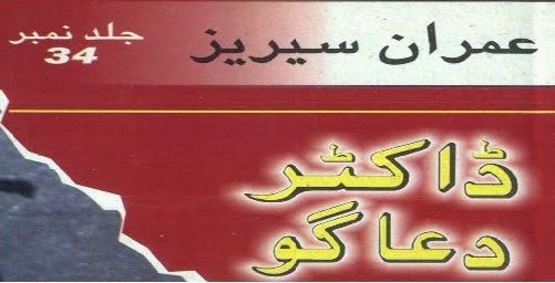 http://www.bookstube.net/2014/10/doctor-dua-go-by-ibn-e-safi.html