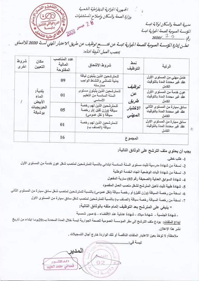 اعلان توظيف بالمؤسسة العمومية للصحة الجوارية تبسة 30 ديسمبر 2020