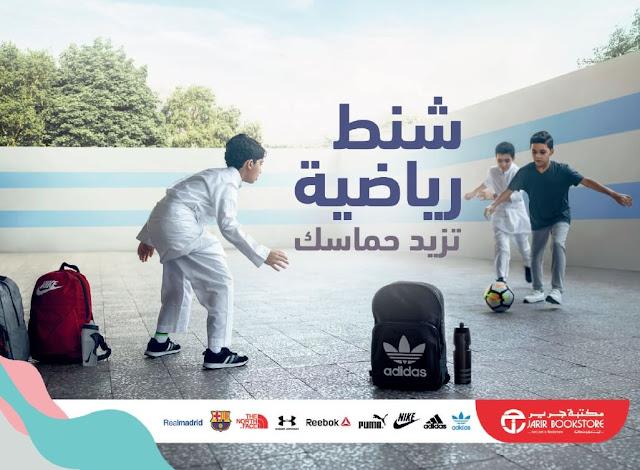 عروض العودة الى المدارس 2018 - تشكيلة الشنط الرياضية من مكتبة جرير
