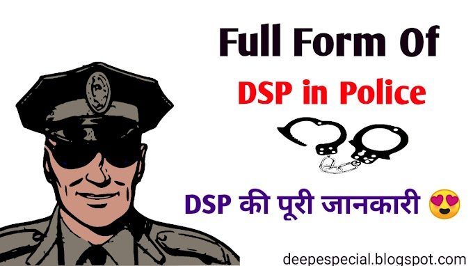 Full Form Of DSP in Police : ( 2020 )