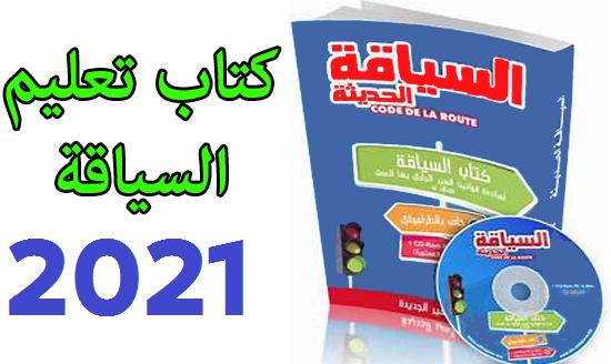 تحميل كتاب تعليم السياقة في المغرب pdf 2021