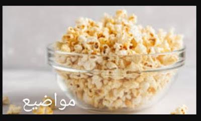 4طرق لعمل الفشار-popcorn