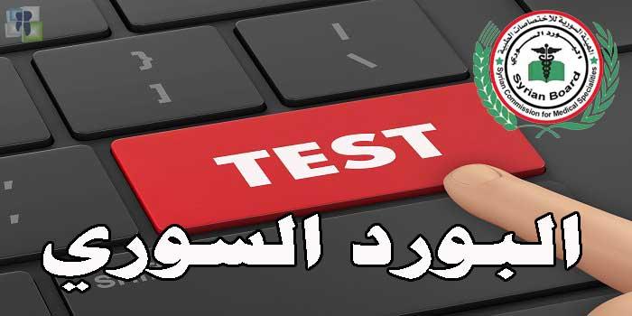 جدول اختبارات البورد السوري ( الجزء الأول ) دورة كانون الثاني 2020