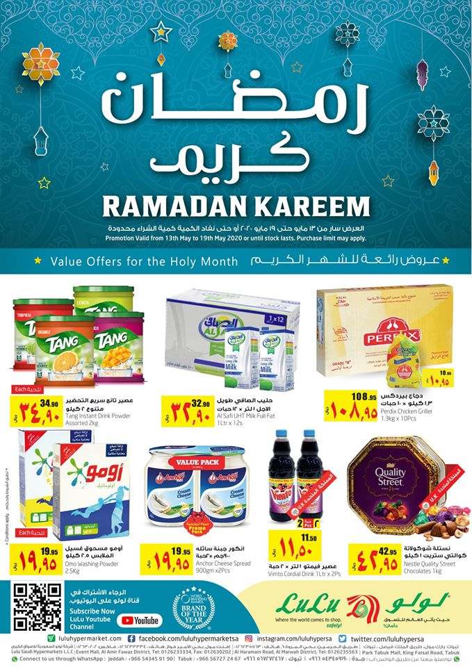 عروض لولو جدة اليوم 13 مايو حتى 19 مايو 2020 رمضان كريم