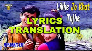 Likhe Jo Khat Tujhe Lyrics in English | With Translation | – Kanyadaan