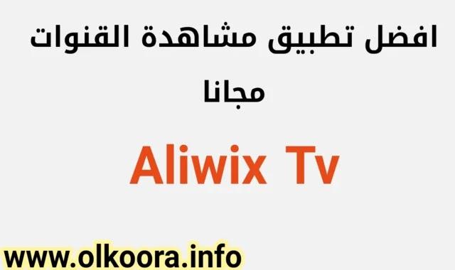 تحميل تطبيق aliwix tv للأندرويد و للأيفون افضل تطبيق لمشاهدة القنوات والباقات العالمية مجانا