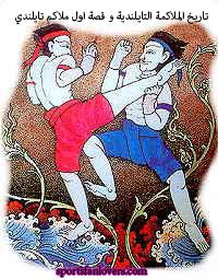 تاريخ الملاكمة التايلندية و قصة اول ملاكم تايلندي
