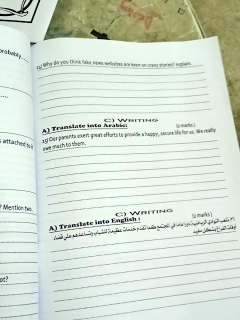 امتحان اللغه الانجليزيه للصف الاول الثانوي 2020   تسريبات الامتحانات   اجيال الاندلس
