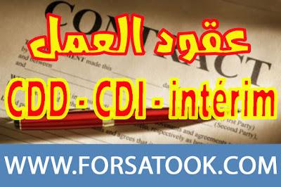 أنواع عقود العمل بالمغرب