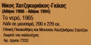 το έργο το νερό του Νίκου Χατζηκυριάκου Γκίκα στην Εθνική Πινακοθήκη