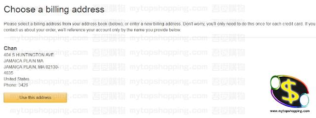 輸入美國Amazon賬單地址