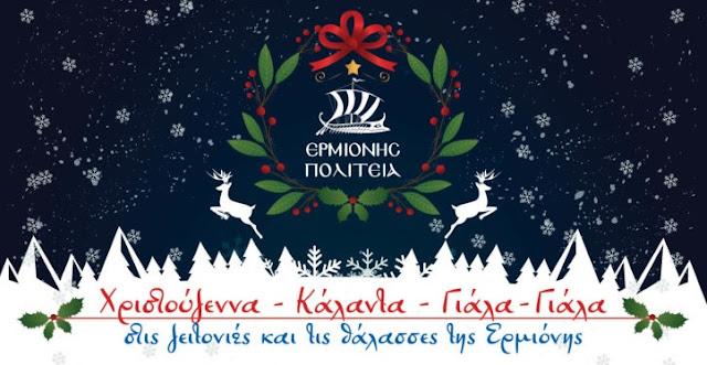 """""""Χριστούγεννα- Κάλαντα - Γιάλα-Γιάλα"""" στις γειτονιές και τις θάλασσες της Ερμιόνης"""