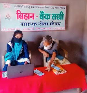 bank-sakhi-helps-women