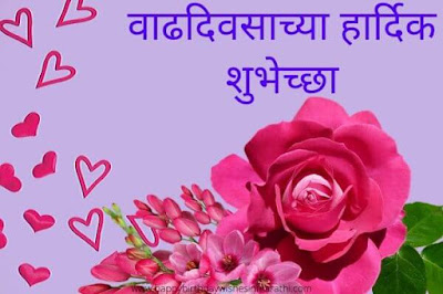 marathi happy birthday images