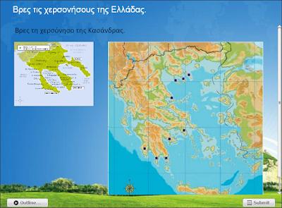 http://2dim-karyst.eyv.sch.gr/geografia/hersonisoi-quiz.swf
