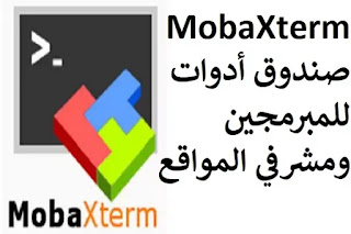 MobaXterm 2-6 صندوق أدوات للمبرمجين ومشرفي المواقع
