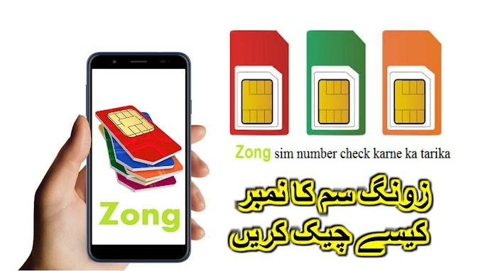 Zong sim number check karne ka tarika زونگ سم کا نمبر کیسے چیک کریں