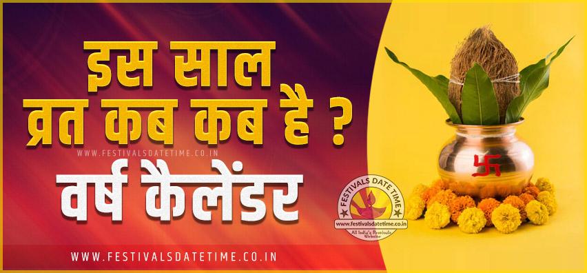 Vrat Calendar, Hindu Vrat Pooja Year Calendar