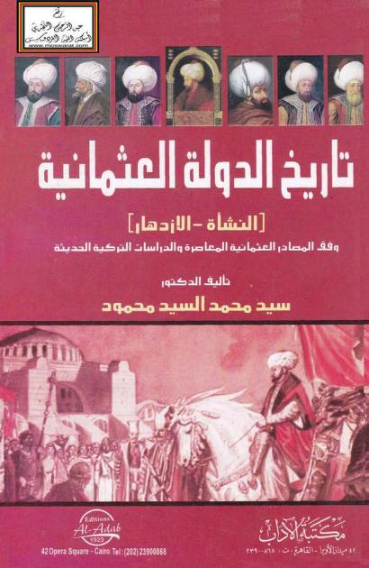 Download Book Origins Of History Othmany Pdf Noor Library